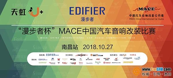 漫步者杯MACE中国南昌站将开战 百辆音改战车任你试听