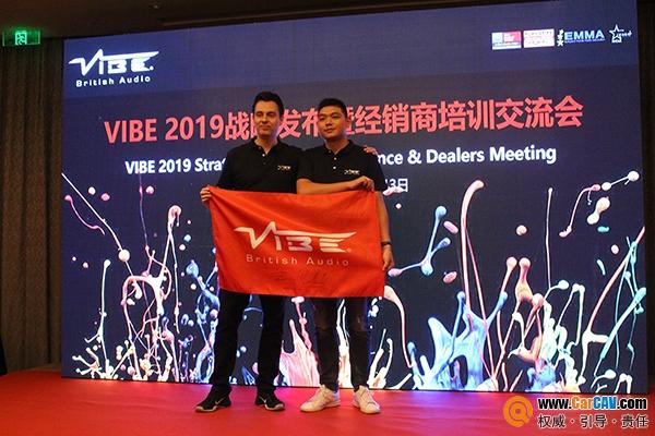 新征程新未来 VIBE威极2019战略发布暨经销商培训交流会