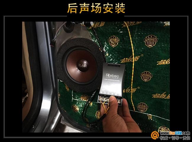 哈尔滨小蒋福特S-MAX汽车音响改装雷贝琴 细节到位