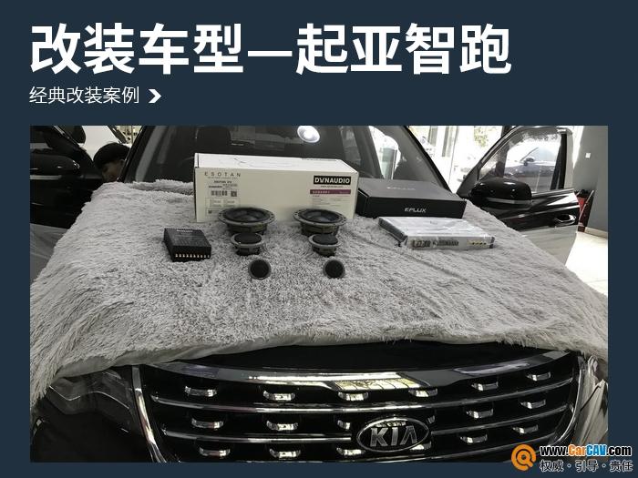 南京音樂人生起亞智跑汽車音響改裝丹拿 出色表現