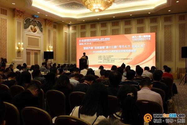 智能汽车百家论坛 2018中国(澳门)汽车智能化发展高峰论坛