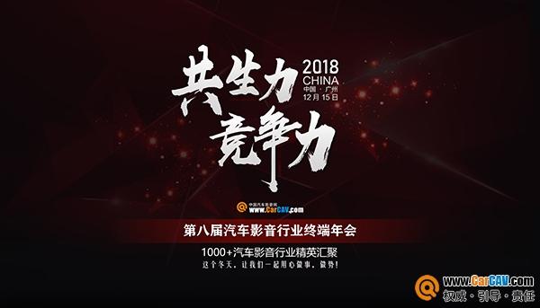 12月15日,第八届CarCAV终端年会如期而至!