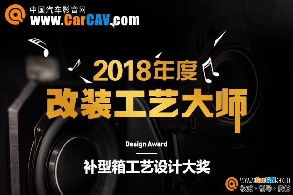 2018年度改装设计工艺大师店招募