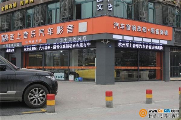 杭州西湖区至上音乐汽车影音