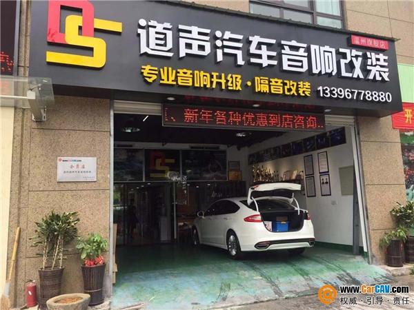 温州鹿城区道声汽车影音