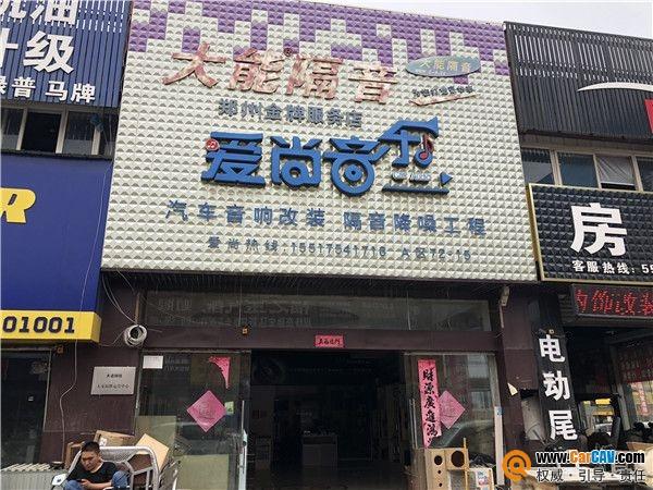 郑州爱尚音乐汽车音响