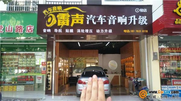 桂林临桂区雷声汽车音响