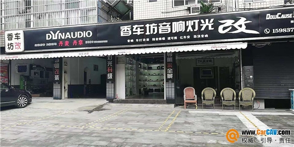 南充顺义区香车坊影音改装中心
