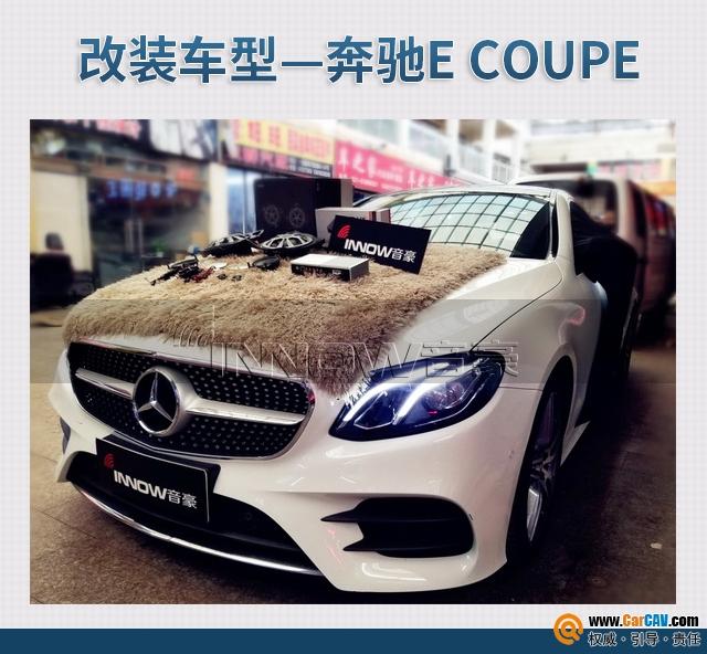 上海音豪奔馳E級汽車音響改裝丹拿 完美融合