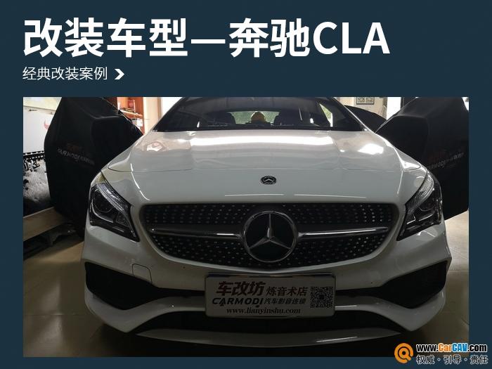 奔驰CLA新车落地想要更没驾乘体验 隔音升级大麦静音