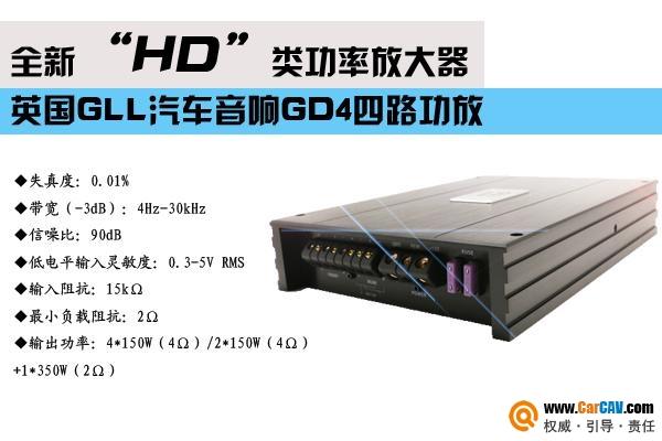 """贴上""""HD""""类的全新标签 英国GLL汽车音响GD4四路功放上市"""