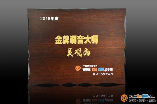 车乐汇荣获多项年度大奖 诗蔓、TRU继续起航2019