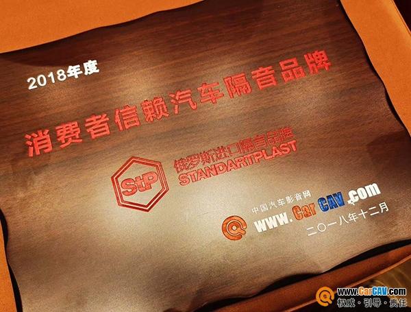 杭州夏果四大品牌实力了得 StP隔音为首斩获六项年度大奖