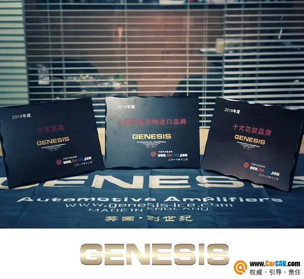 英国创世纪GENESIS狂揽三项年度大奖 奖项收割机