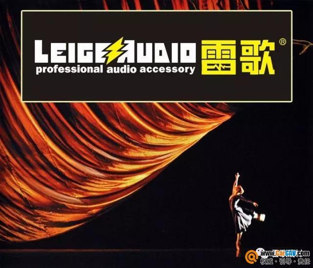 雷歌LGS-028喇叭线是音响系统的绝佳伴侣