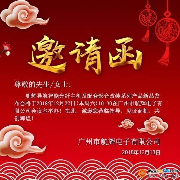 12月22日,朋辉举行导航智能光纤主机系列产品新品