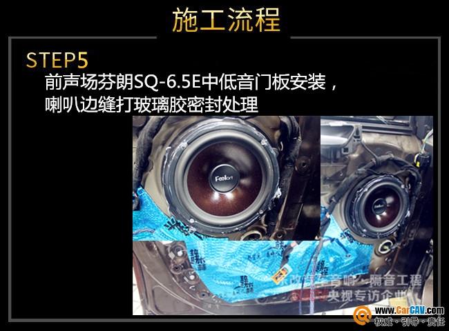 武汉乐改标致408汽车音响改装芬朗 喜爱音乐