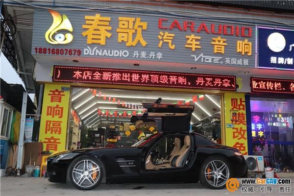 广州春歌汽车音响
