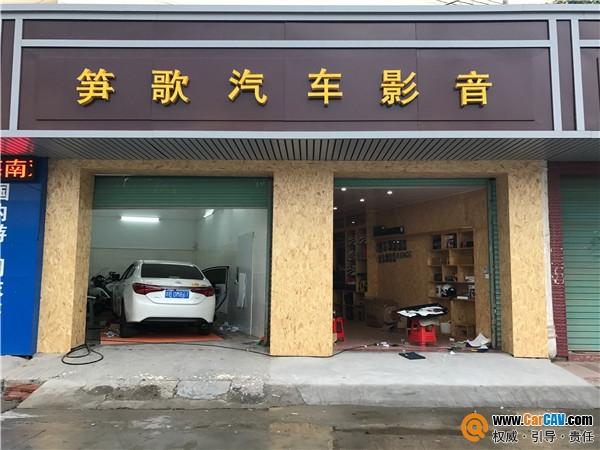 赣州大余笋歌汽车影音