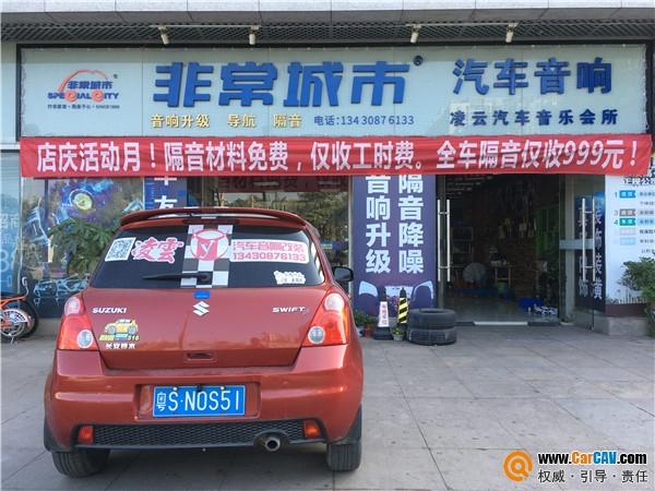 深圳非常城市凌云汽车音响