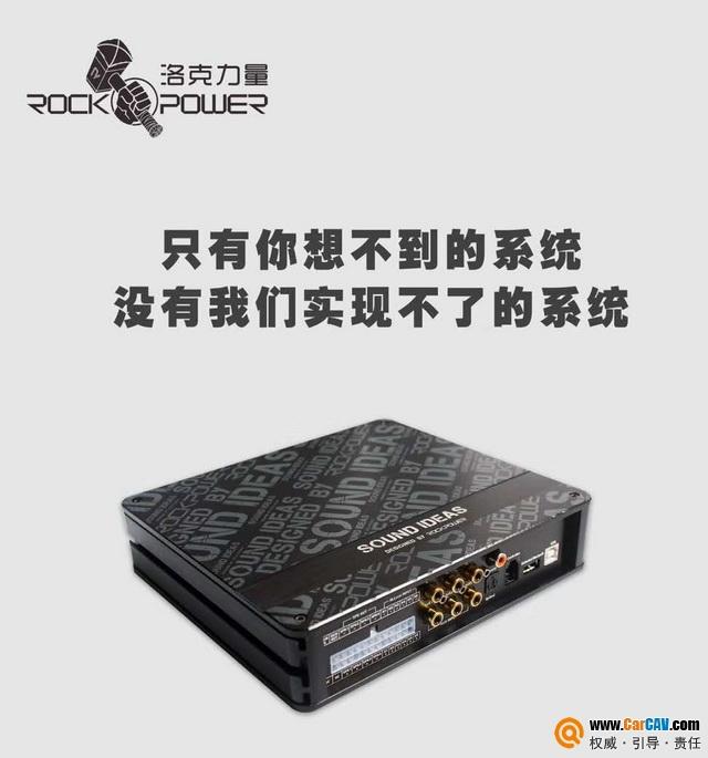 DSP界的新一代佼佼者 洛克力量R12.8DSP处理器上市