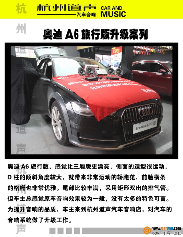 杭州道声 奥迪A6旅行版改装丹麦丹拿272套装 愉悦时光