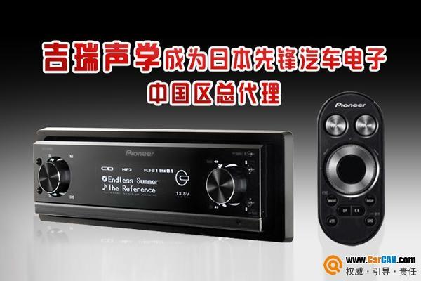 携手深圳吉瑞声学 先锋DSP无损播放器DEQ-S1000A全新上市