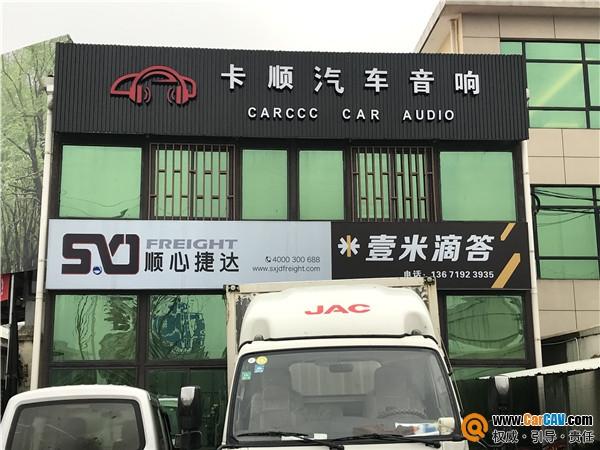 上海卡顺汽车音响