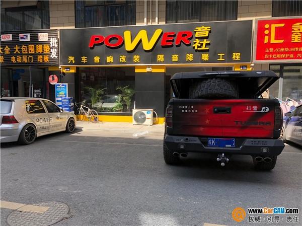合肥POWER音社汽车音响