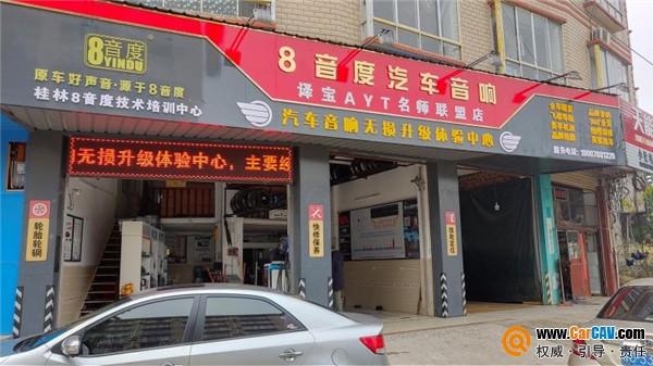 桂林8音度汽车音响