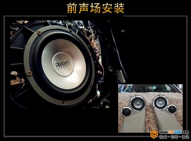如此美妙 上海音豪丰田凯美瑞汽车音响改装雷贝琴