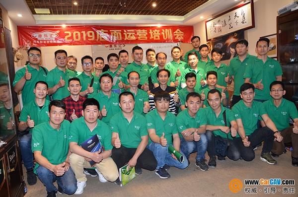 新思维,实干创未来 车乐汇广东经销商培训会圆满成功