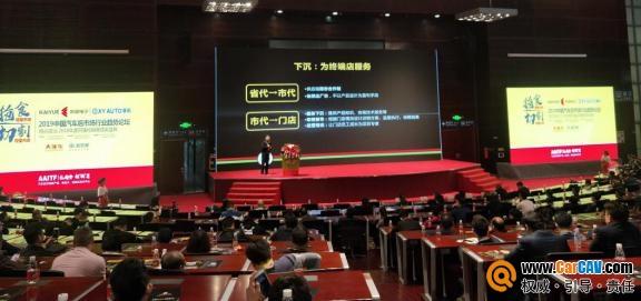 凯越·掌讯 2019中国汽车后市场行业趋势论坛暨颁奖盛典盛大举办