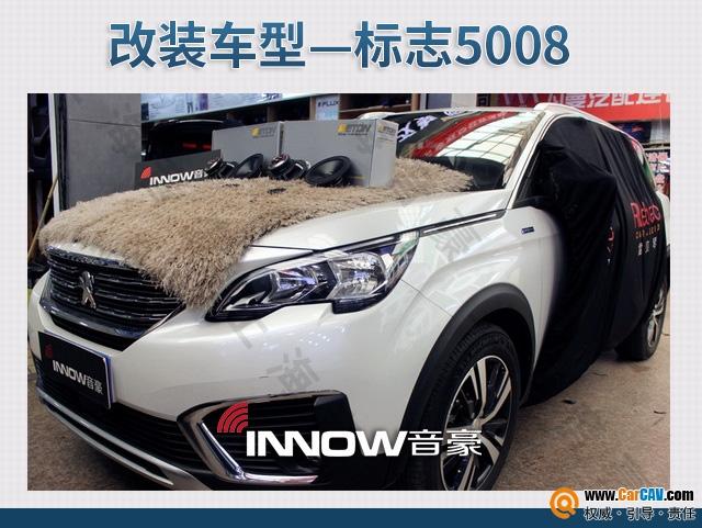 上海音豪标志5008汽车音响改装德国伊顿 乐不思蜀