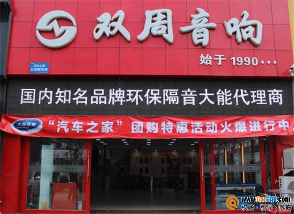 北京双周汽车音响