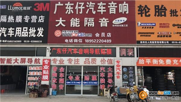 徐州广东仔汽车音响改装店