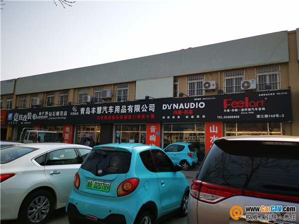 青岛市北区丰慧汽车用品有限公司