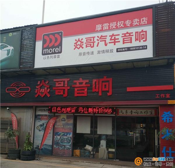 广州焱哥汽车音响