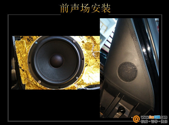 深圳威胜达大众宝来汽车音响改装雷贝琴 曲高和寡