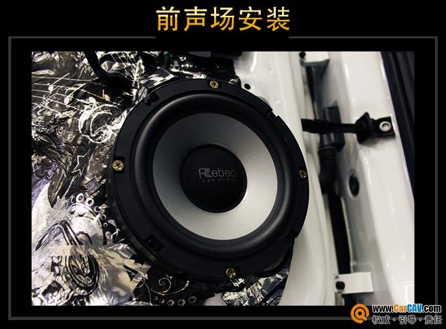上海音豪大众高尔夫汽车音响改装雷贝琴 自然动听