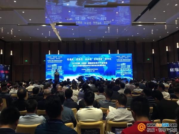 邁向新四化 2019中國(深圳)國際汽車電子產業年會舉行