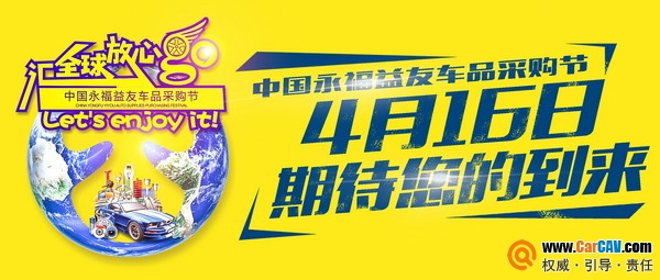 广州益友国际汽配用品展贸中心车品采?#33322;?#21363;将举行