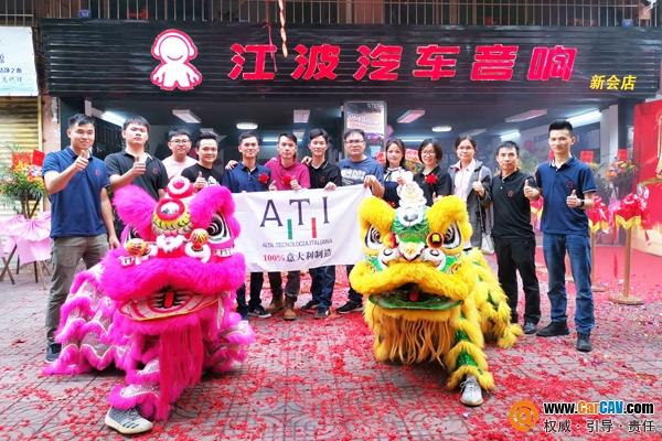 踏上全新的征途 江波汽车音响新会店乔迁开业四周年庆典