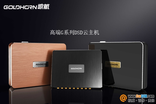 歌航高端G系列DSD云主机全新上市 最高售价11900元
