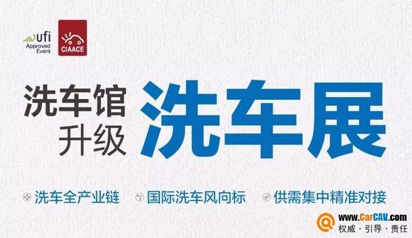 """追随""""洗车展""""的买家上广州,厂家再也坐不住了!"""
