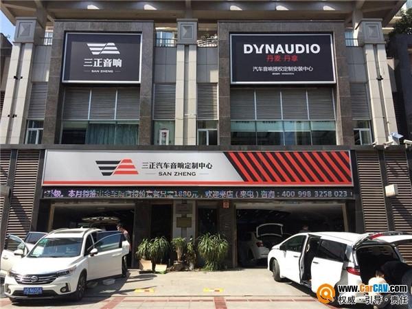 重庆三正携手阿尔派 努力打造音改体验新高度