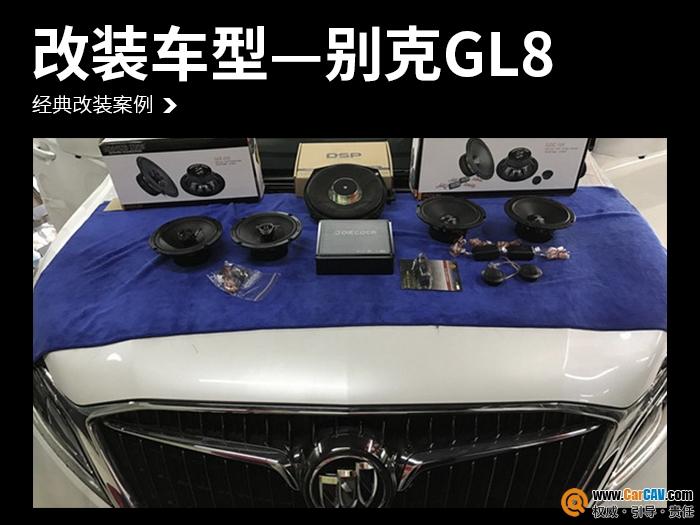 柳州金手指别克GL8汽车音响改装德国零点 活力四射