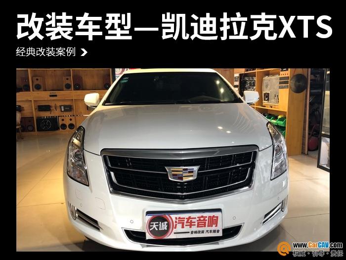 银川天诚凯迪拉克XTS汽车音响改装RS 动人之声
