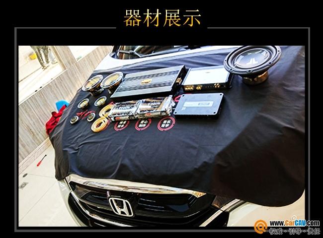 烟台悦声本田UR-V汽车音响改装雷贝琴 驾乘体验