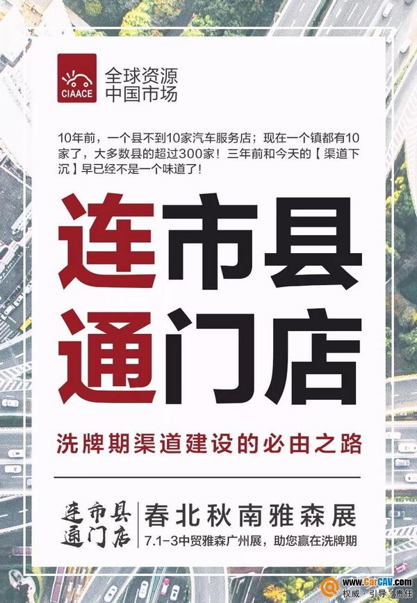 县乡门店7.1都来广州,雅森到底使了啥妙招?